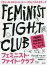 フェミニスト・ファイト・クラブ 職場の「女性差別」サバイバルマニュアル  /海と月社/ジェシカ・ベネット