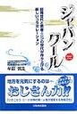 ジャパンク-ル 団塊世代と若者・二つの世代が作り上げる新しいコラボ  /三松/牟田武生