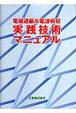 電磁遮蔽&電波吸収実践技術マニュアル   /三松