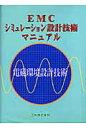 EMCシミュレ-ション設計技術マニュアル 電磁環境設計技術  /三松