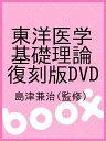 東洋医学 基礎理論 復刻版DVD 単行本・ムック / 島津兼治/監修
