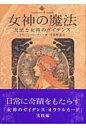 女神の魔法 天使と女神のガイダンス  /Link Bit Consulting/ドリ-ン・L.ヴァ-チュ