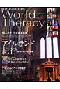 ワ-ルドセラピ- あなたの人生に訪れる最良の癒やし vol.01 /Link Bit Consulting