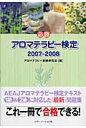 必勝アロマテラピ-検定  2007-2008 /Link Bit Consulting/アロマテラピ-資格研究会