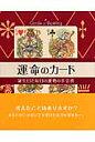運命のカ-ド 誕生日と毎日の運勢の手引書  /ヴィジョナリ-・カンパニ-/シャロン・ジェファ-ズ