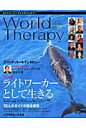 ワ-ルドセラピ- あなたの人生に訪れる最良の癒やし vol.02 /Link Bit Consulting