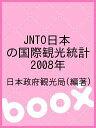 日本の国際観光統計  2008年版 /国際観光サ-ビスセンタ-/国際観光振興機構