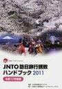 JNTO訪日旅行誘致ハンドブック主要12市場編  2011 /国際観光サ-ビスセンタ-/国際観光振興機構