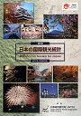 日本の国際観光統計  2011年版 /国際観光サ-ビスセンタ-/国際観光振興機構