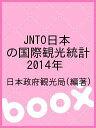 日本の国際観光統計  2014年版 /国際観光サ-ビスセンタ-/日本政府観光局