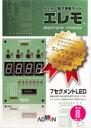 エレモ らくらく電子実験ボ-ド ADM-203 /アドウィン