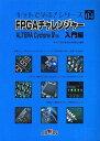 FPGAチャレンジャ-入門編 Altera Cyclone 4版  /アドウィン/アドウィン