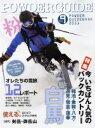 Powder guide  no.9(2011) /パウダ-ガイド社