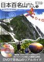 日本百名山かんたん ガイドブック+ DVD 1 /パウダ-ガイド社/パウダ-ガイド社