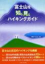富士山を知る見るハイキングガイド   /パウダ-ガイド社/伊藤フミヒロ