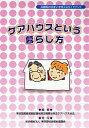ケアハウスという暮らし方 高齢期の住まいを考えるガイドブック  /東京都社会福祉協議会/東京都社会福祉協議会