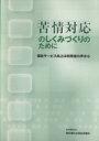 苦情対応のしくみづくりのために 福祉サ-ビス向上は利用者の声から  /東京都社会福祉協議会