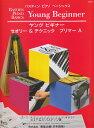 WP232J バスティンピアノベーシックス ヤングビギナー セオリー&テクニック プリマー A (日本語版)