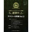 第34回ピティナ・ピアノコンペティション課題曲 アナリーゼ特集 Vol.2 B級・連弾中・上級 (買取商品)