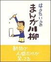 はらたいらのまんが川柳   /イ-プロジェクト/はらたいら(1943-)