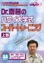 Dr.齋藤のハワイ大学式スーパートレーニング 上巻