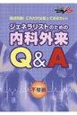 ジェネラリストのための内科外来Q&A・不整脈