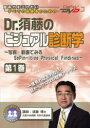 Dr.須藤のビジュアル診断学 第1巻