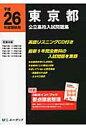 東京都公立高校入試問題集  平成26年度受験用 /ユ-デック