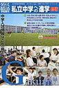 私立中学への進学  2015中学受験用 関西版 /ユ-デック