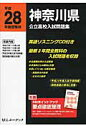 神奈川県公立高校入試問題集  平成28年度受験用 /ユ-デック