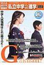 私立中学への進学  2016中学受験用 関西版 /ユ-デック