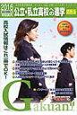 公立・私立高校への進学 関西版 2016高校受験用 /ユ-デック
