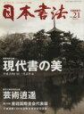 日本書法 21