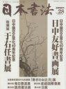 日本書法 Vol.28 2013年2月10日