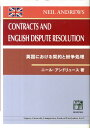 Contracts and English dispute resolution   /慈学社出版/ニ-ル・アンドリュ-ス