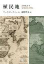 植民地 20世紀日本帝国50年の興亡  /慈学社出版/マ-ク・R.ピ-ティ