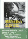 戦時体験の記憶文化   /有志舎/滝澤民夫