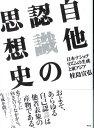自他認識の思想史 日本ナショナリズムの生成と東アジア  /有志舎/桂島宣弘