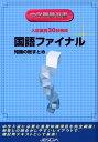入試直前30日完成国語ファイナル 知識の総まとめ  /日本教育システム開発協会