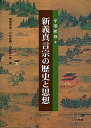 新義真言宗の歴史と思想   /ノンブル社/平沢照尊