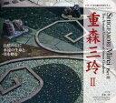 重森三玲  2 /京都通信社/重森三玲
