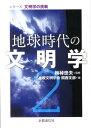 地球時代の文明学  2 /京都通信社/梅棹忠夫