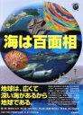 海は百面相 地球は、広くて深い海があるから地球である  /京都通信社/京都大学総合博物館