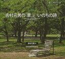 吉村元男の「景」と「いのちの詩」   /京都通信社/吉村元男