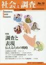 社会と調査  No.19 /社会調査協会/社会調査協会