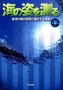 海の姿を測る-海洋計測の原理と進化する技術   /京都通信社/海洋理工学会