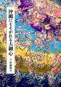 沖縄にそそがれる大御心   /京都通信社/伊藤陽夫