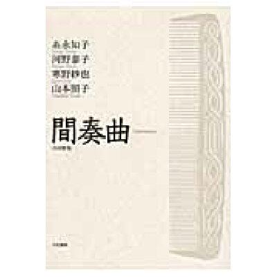 間奏曲 合同歌集  /六花書林/糸永知子