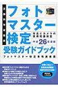 フォトマスタ-検定受験ガイドブック  平成26年度版 /日本写真企画