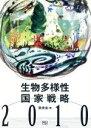 生物多様性国家戦略2010   /ビオシティ/環境省